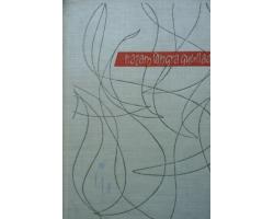 William Styron: Házam lángra gyullad 590Ft Antikvár könyvek