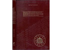 100 történelmi értékpapír / Historische Wertpapiere / Historic security 1490Ft Antikvár könyvek