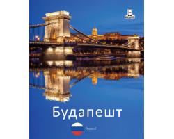 Budapest 360° fényképes útikalauz - orosz 1920Ft Idegen nyelvű könyvek
