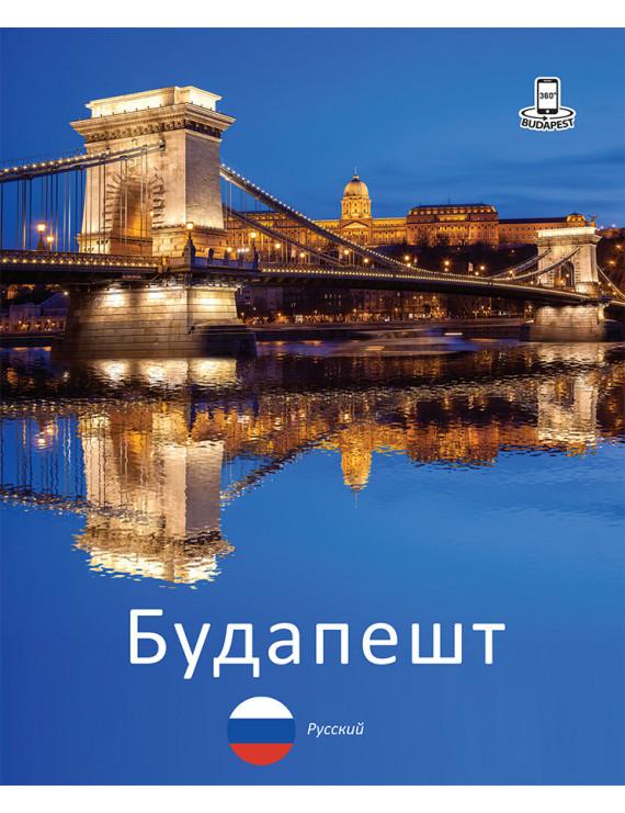 Budapest 360° fényképes útikalauz - orosz 2400Ft Idegen nyelvű könyvek