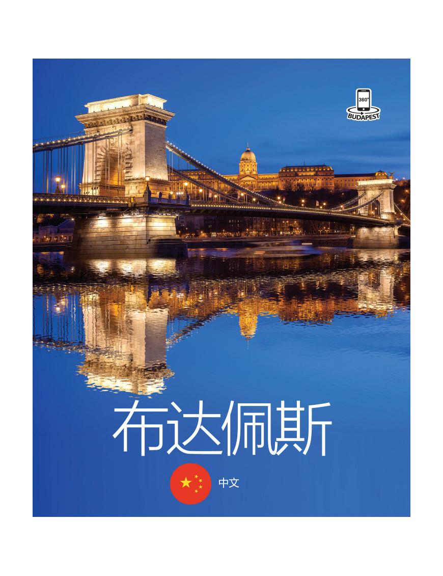 Budapest 360° fényképes útikalauz - kínai 2400Ft Idegen nyelvű könyvek