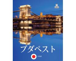 Budapest 360° fényképes útikalauz japán 1920Ft Idegen nyelvű könyvek