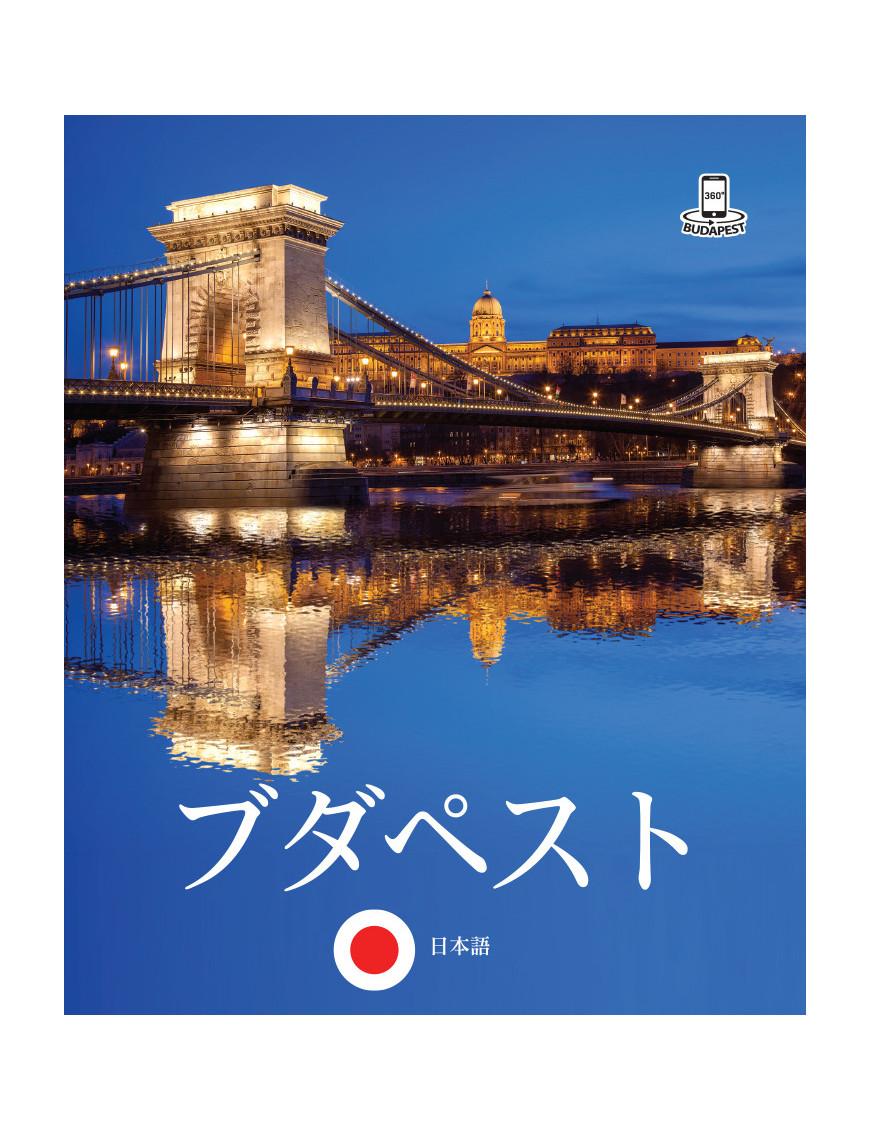 Budapest 360° fényképes útikalauz japán 2400Ft Idegen nyelvű könyvek