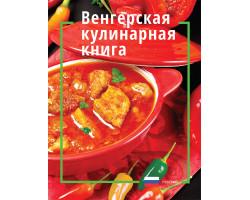 Magyaros konyha - oroszul 1192Ft Idegen nyelvű könyvek