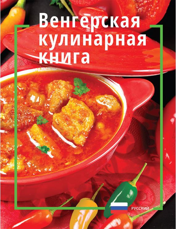 Magyaros konyha - oroszul 1490Ft Idegen nyelvű könyvek
