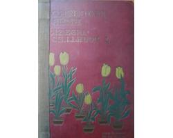 Gárdonyi Géza: Egri csillagok I-II 2490Ft Antikvár könyvek